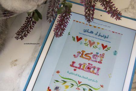 كتاب أفكار القلب - orchidfulifestyle