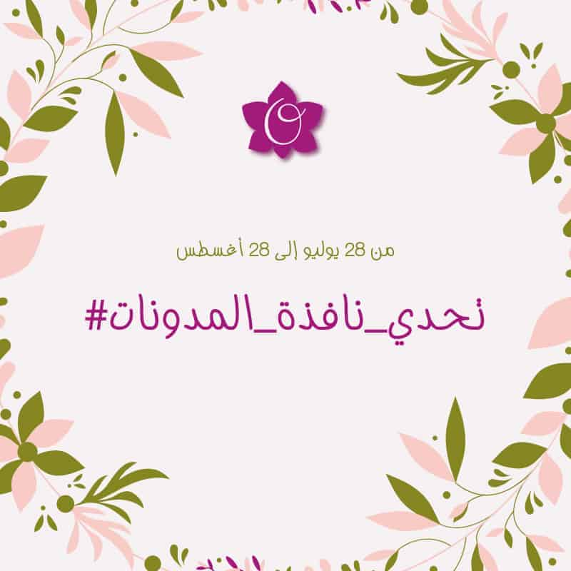 #تحدي_نافذة_المدونات - إنجازات شهر 8 - orchidfulifestyle