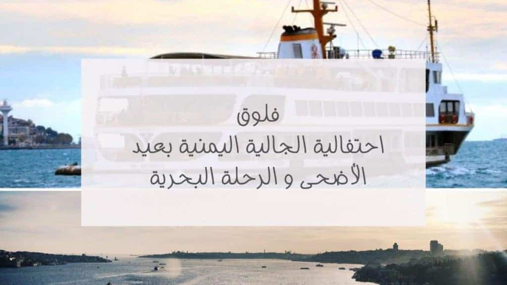 فلوق احتفالية الجالية اليمنية - إنجازات شهر 8 - orchidfulifestyle