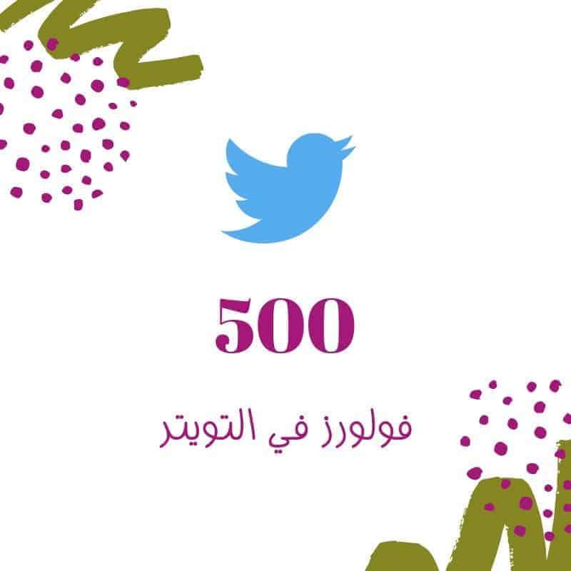500 فولورز في التويتر - orchidfulifestyle