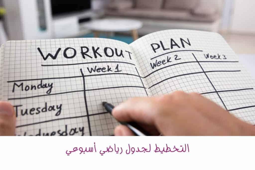 التخطيط لجدول رياضي أسبوعي - عادة الأسبوع - orchidfulifestyle