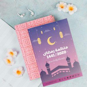 منظمة رمضان الشخصية 2020 / 1441 - orchidfulifestyle