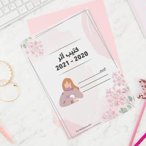 كتيب أثر - orchidfulifestyle