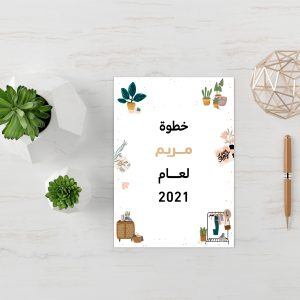 أجندة خطوة رقمية قابلة للطباعة 2021 - Orchidfulifestyle